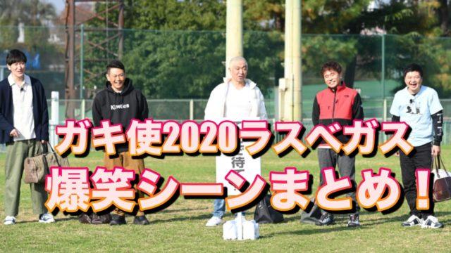 ガキ使2020