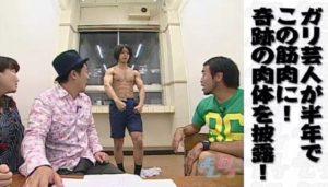 筋肉マッチョ野田クリスタル