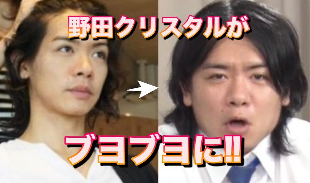 野田クリスタル激太り事件