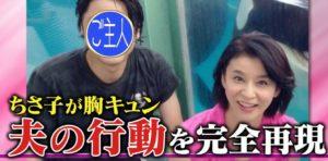 高嶋ちさ子と夫
