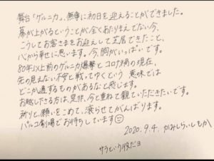 上白石萌歌の手紙