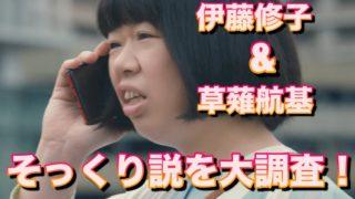伊藤修子と草薙そっくり説