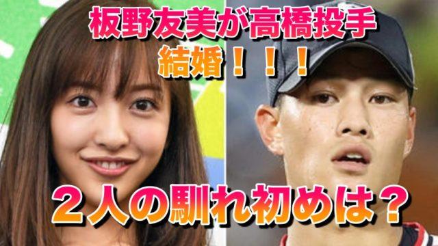 板野友美と高橋投手