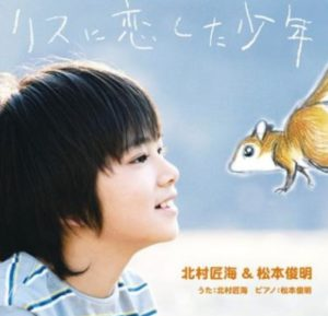 CDデビューの北村匠海