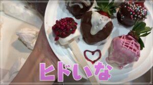 バレンタインディちょこ
