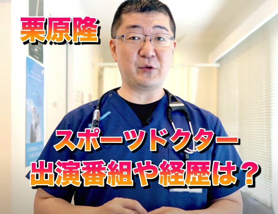 栗原 隆 テレビ