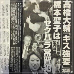 橋本聖子のキス報道