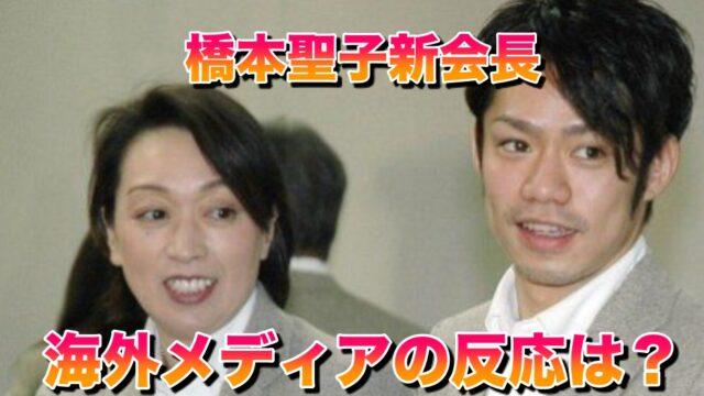 橋本聖子の海外の反応