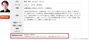 橋本聖子の講演会費用