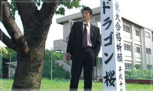 ドラゴン桜龍山高校