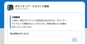 ドラゴン桜2エキストラ情報