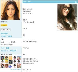 中村アン過去ブログ
