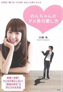 川崎希の本