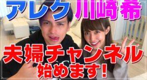 川崎希YouTubeチャンネル