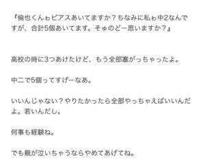 中村倫也がブログでピアスの穴について言及
