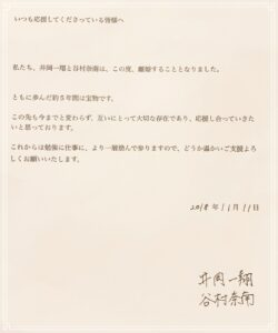 井岡と谷村が離婚を発表