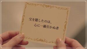 宝のヒントが書かれたメッセージ