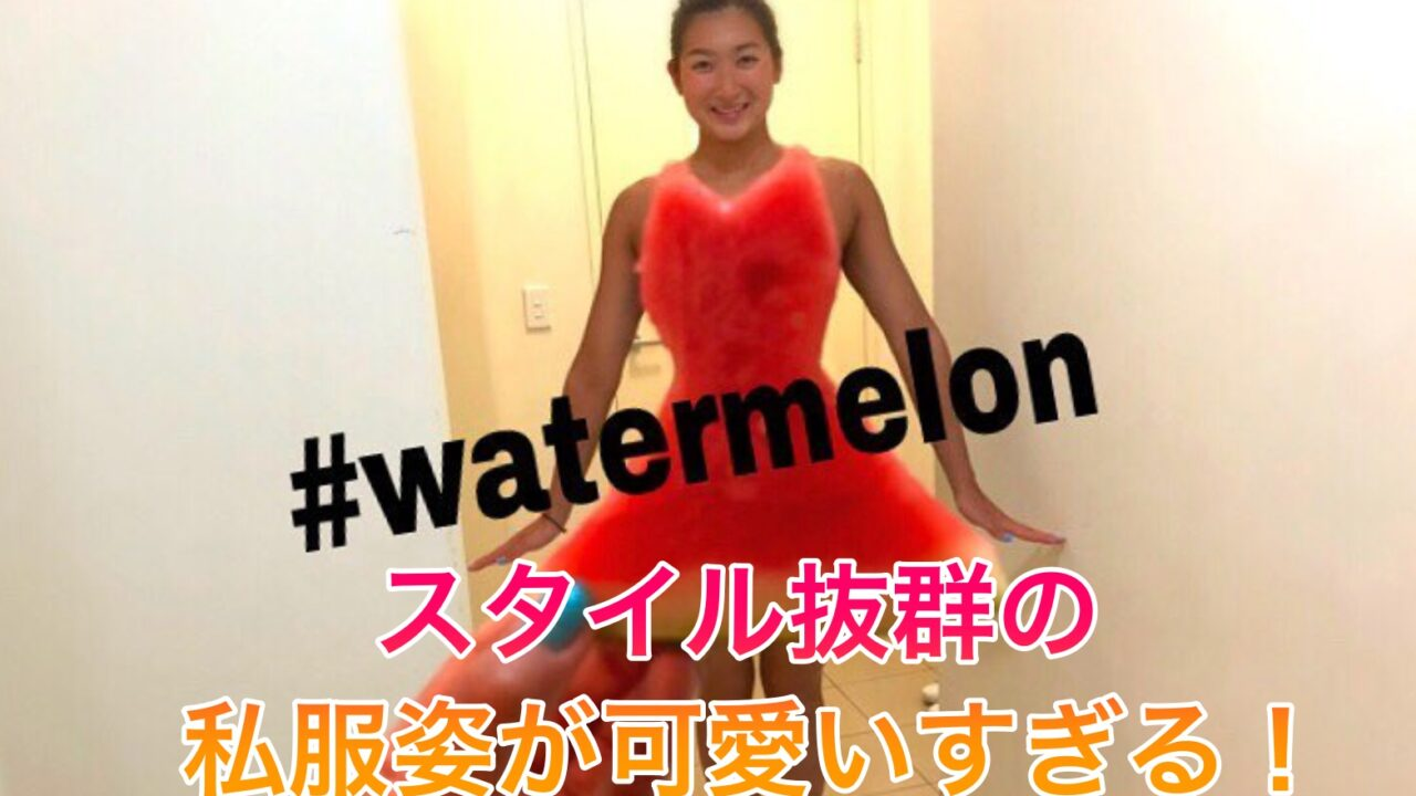 すいかのドレスの池江璃花子