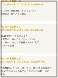 渋谷すばるについてのツイッター