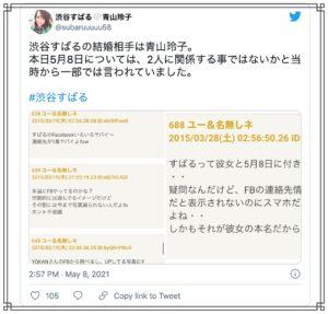 青山玲子と渋谷すばるについてのツイッター