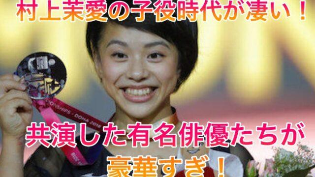 メダルを持つ村上茉愛