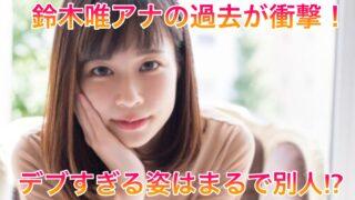 優しく微笑む鈴木唯アナ
