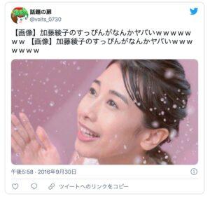 加藤綾子の洗顔すっぴん