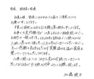 加藤綾子の直筆コメント