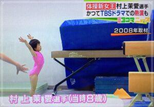 子役時代に体操をしていた村上茉愛選手
