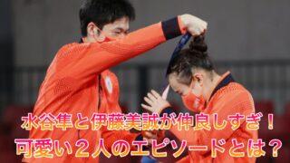 メダルをかけあう伊藤と水谷