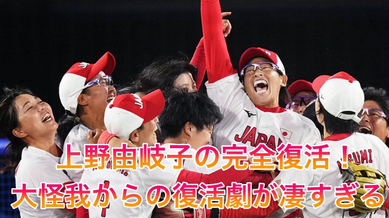 勝利を掴んだ上野