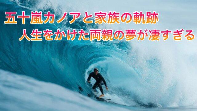 波に乗る五十嵐カノア