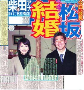 結婚17周年を迎える松坂選手