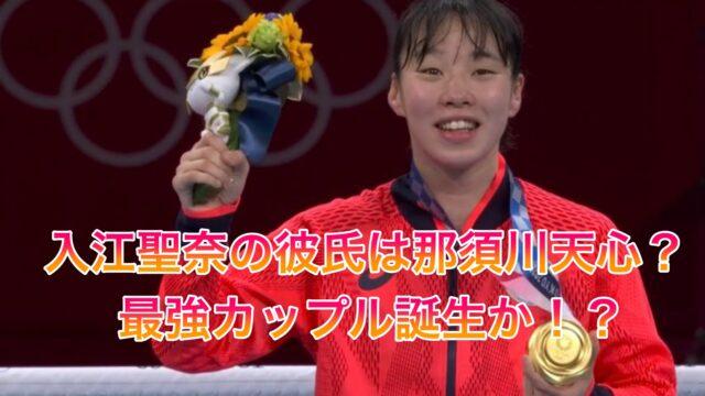 かわいい入江選手