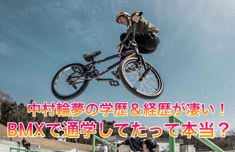 BMXに乗る中村輪夢